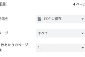 PDFのテキストがコピーできない場合の解決方法