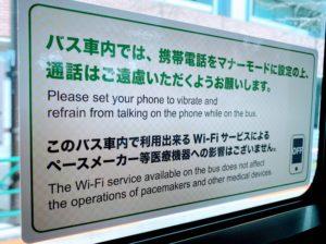 バス車内での英語表現