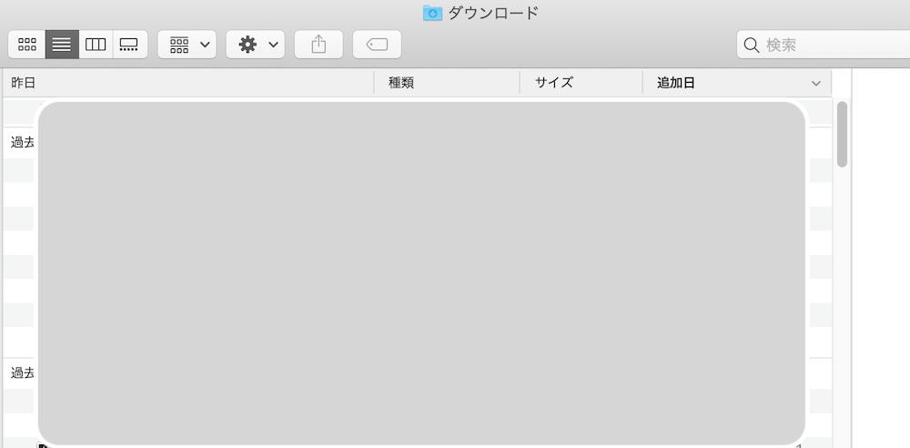 Macの「ダウンロードフォルダ」を一発で開く方法