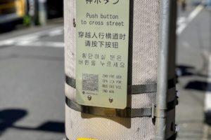歩行者用ボタンの英語(push button to cross street)