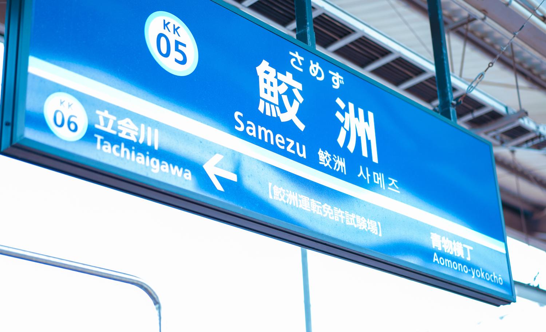 鮫洲駅(2021年4月25日、撮影:SHUN)