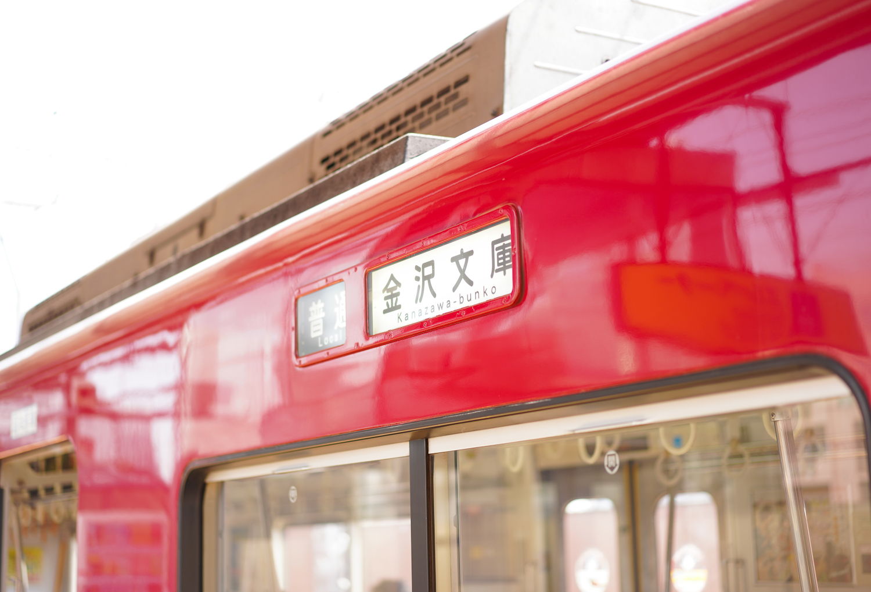 京急線 各駅停車・金沢文庫行(2021年4月25日、撮影:SHUN)