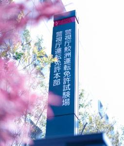 鮫洲運転免許試験場(2021年4月25日、撮影:SHUN)