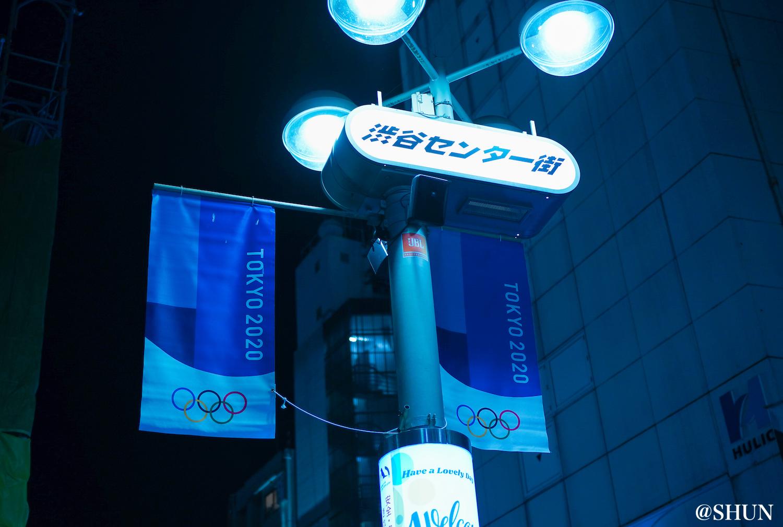 「TOKYO2020」のフラッグ(東京都渋谷・西武百貨店横の井の頭通りにて)2021年4月20日:撮影:SHUN