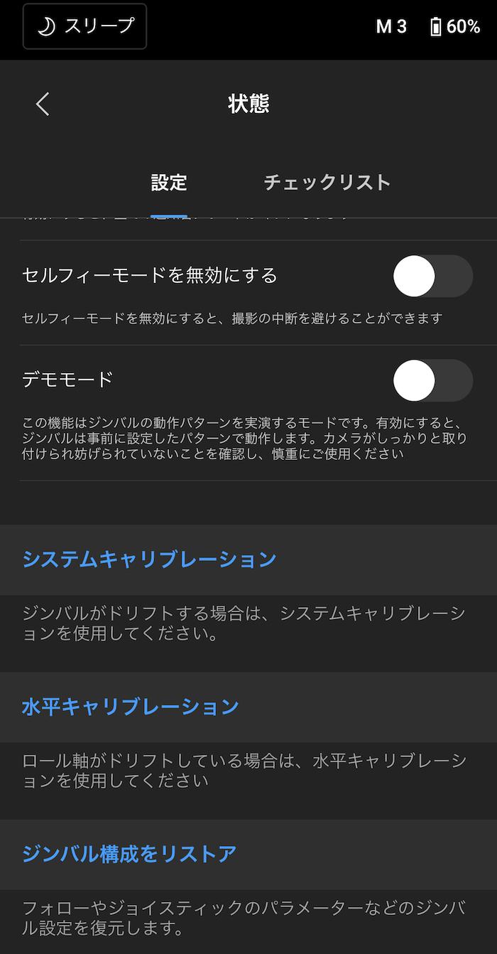 DJI RSC2 スマホアプリの設定