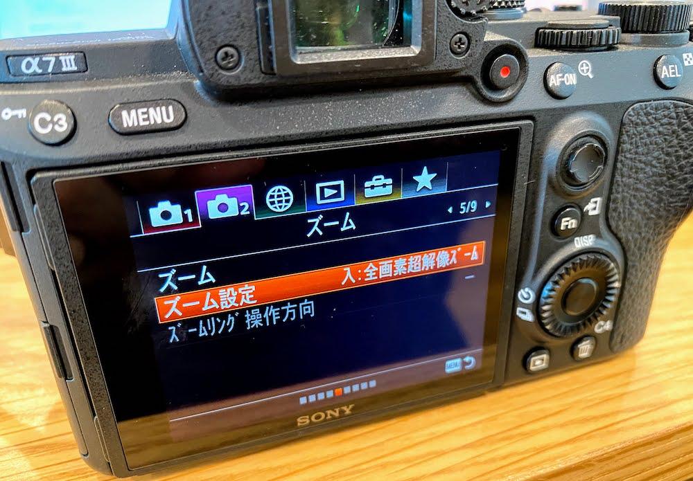 SONY αシリーズのカメラで、単焦点レンズでも2倍ズームする方法