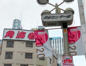TOKYO2020の旗 @渋谷センター街