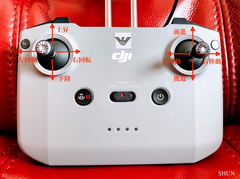 DRONE・DJI AIR2Sの送信機のスティックの操作方法