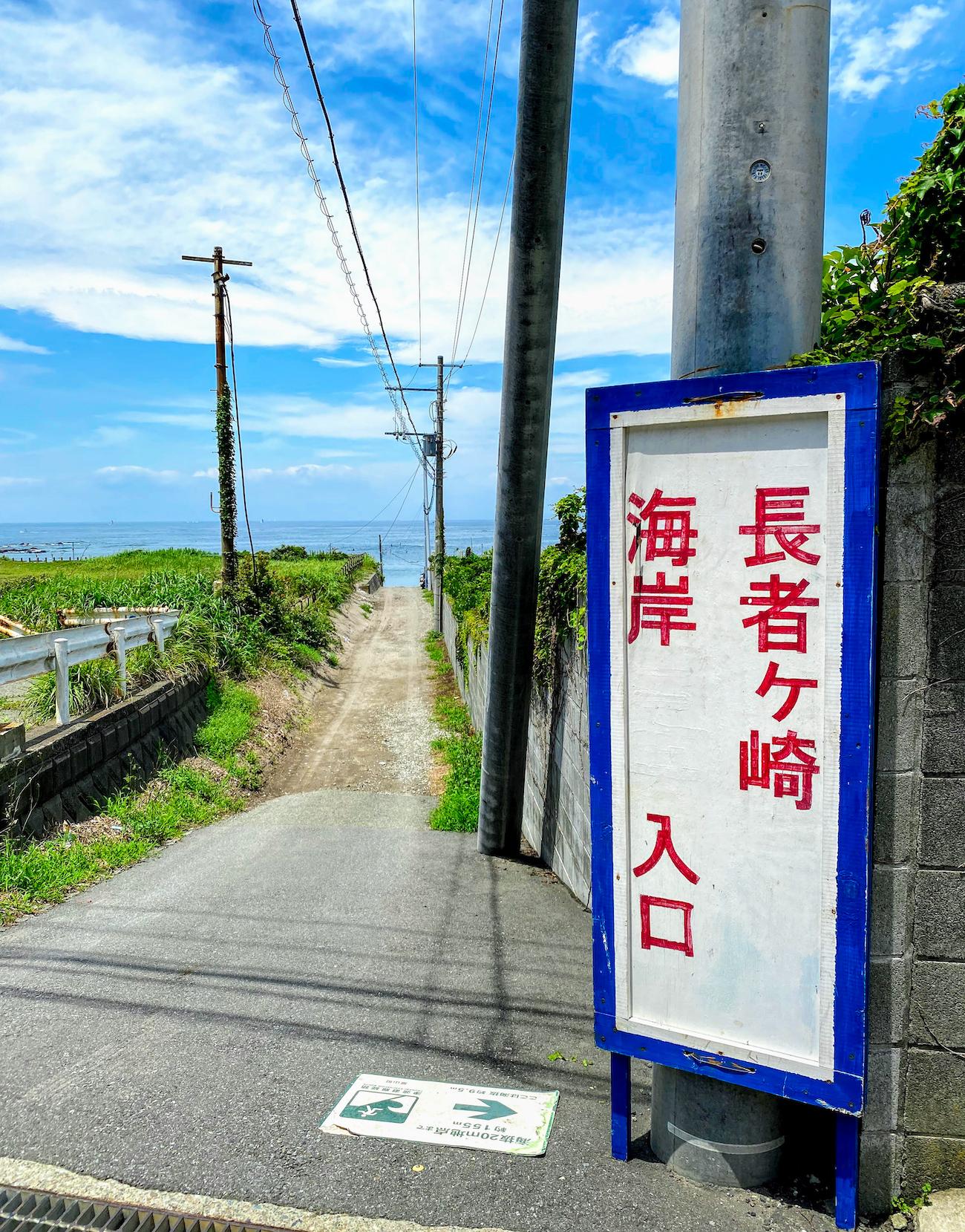 長者ヶ崎海岸