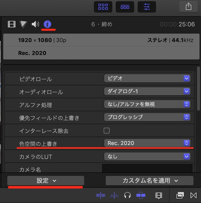 """Final Cut Pro Xで動画を取り込んだ際、なぜか""""白飛び""""してしまう場合の解決方法"""