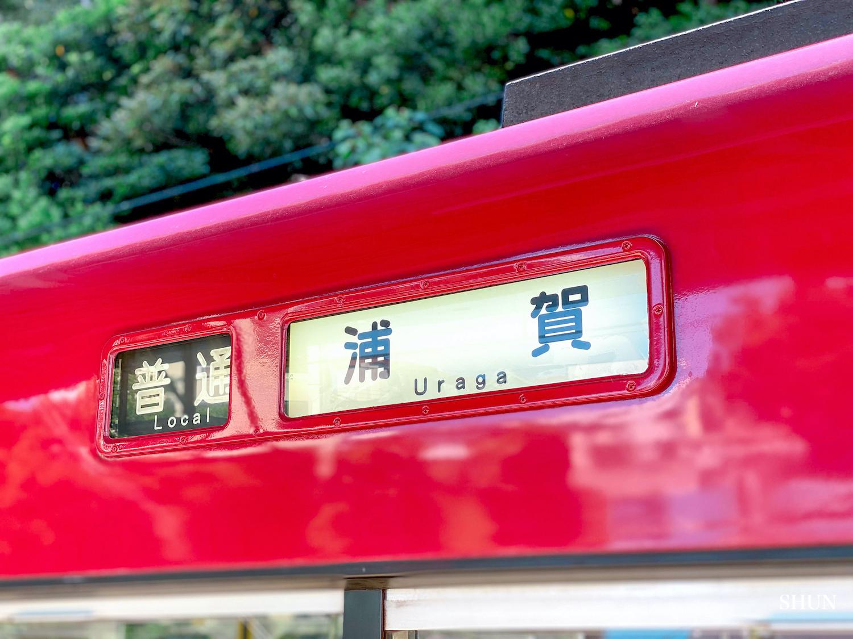 京急線 浦賀行(2021.07.17) PHOTO: SHUN