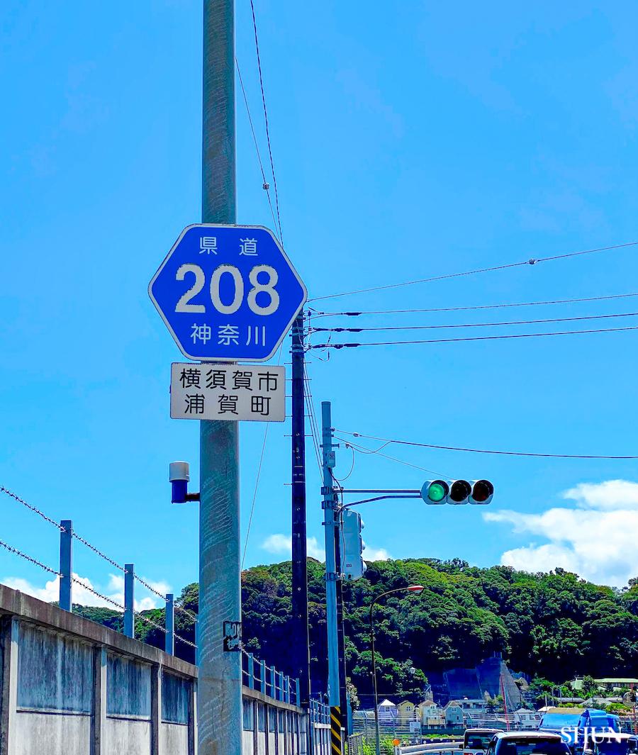 神奈川県道208号線(浦賀通り)(2021.07.17) PHOTO: SHUN