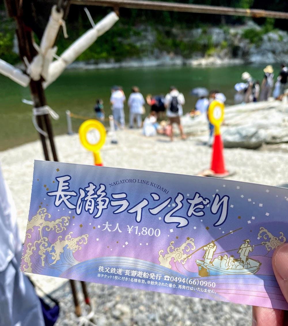 長瀞ラインくだりのチケット/2021.7.24 photo:SHUN