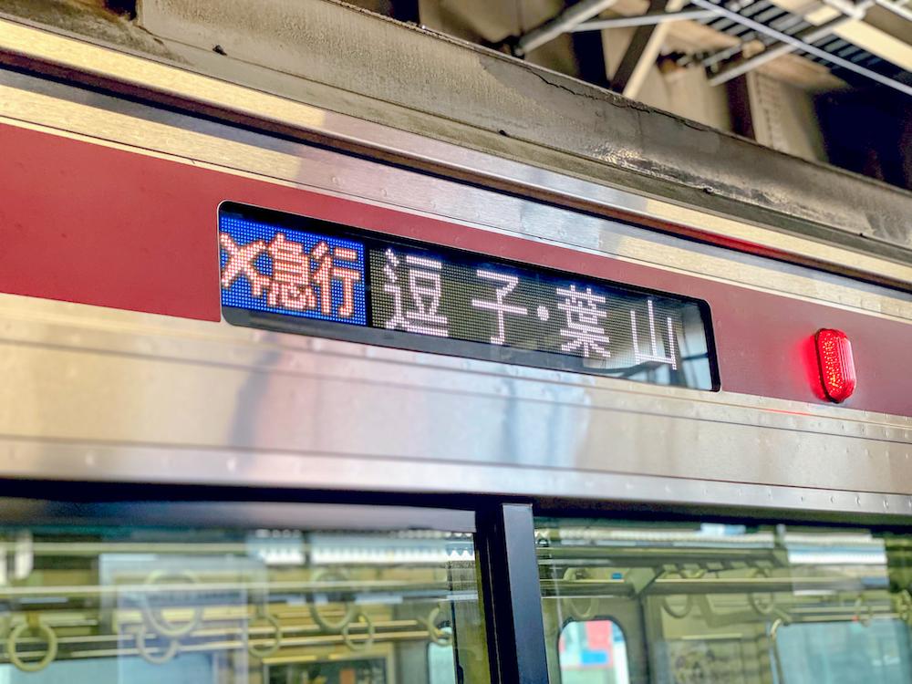 京急線の逗子・葉山行き列車