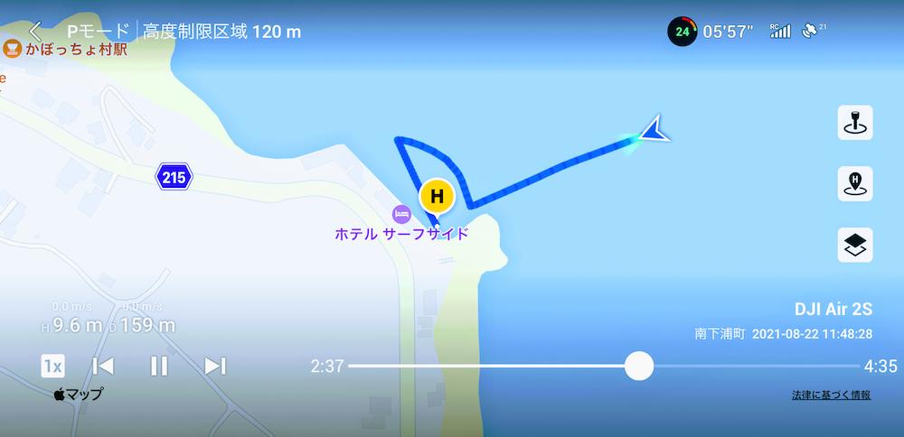 DJI AIR2S APP MAP 飛行機録