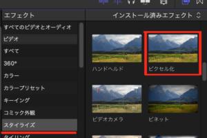 映像にモザイクを入れて追尾させる方法を実践!「Final Cut Pro X」の「ピクセル化」を活用