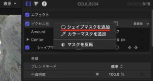 映像にモザイクを入れて追尾させる方法を実践!「Final Cut Pro X」の「ピクセル化」を活用 「シェイプマスクを追加」