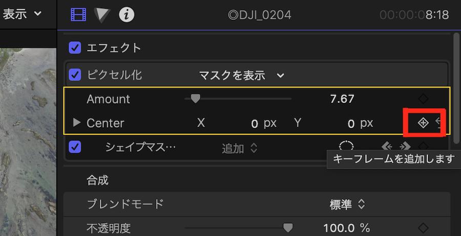 映像にモザイクを入れて追尾させる方法を実践!「Final Cut Pro X」の「ピクセル化」を活用「キーフレームを追加」