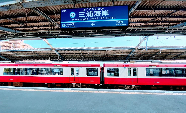 三浦海岸駅(京急)