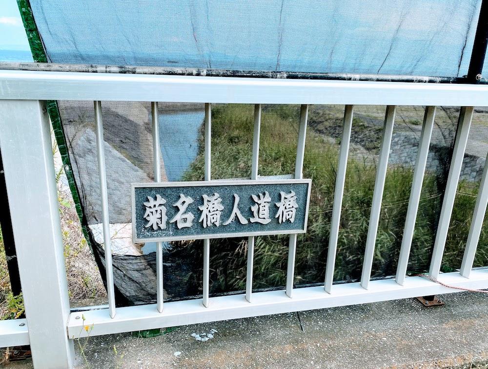 菊名橋人道橋