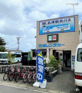 三浦レンタサイクル・三浦海岸駅前営業所