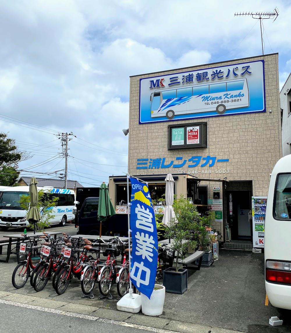 三浦レンタサイクル・三浦海岸駅営業所