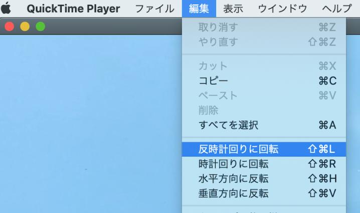 スマホで撮影した「縦」動画をPC(Mac)で「横」向きに変換する方法