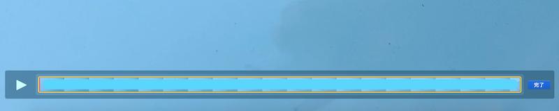 「表示」メニュー>「クリップを表示」と進み、 クリップを選択し、 該当クリップが黄色の枠で囲まれた状態に。