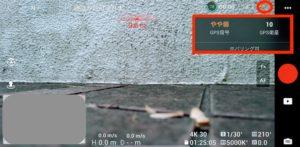 DRONE (DJI AIR2S)APP(DJI FLY)での「GPS信号」表示