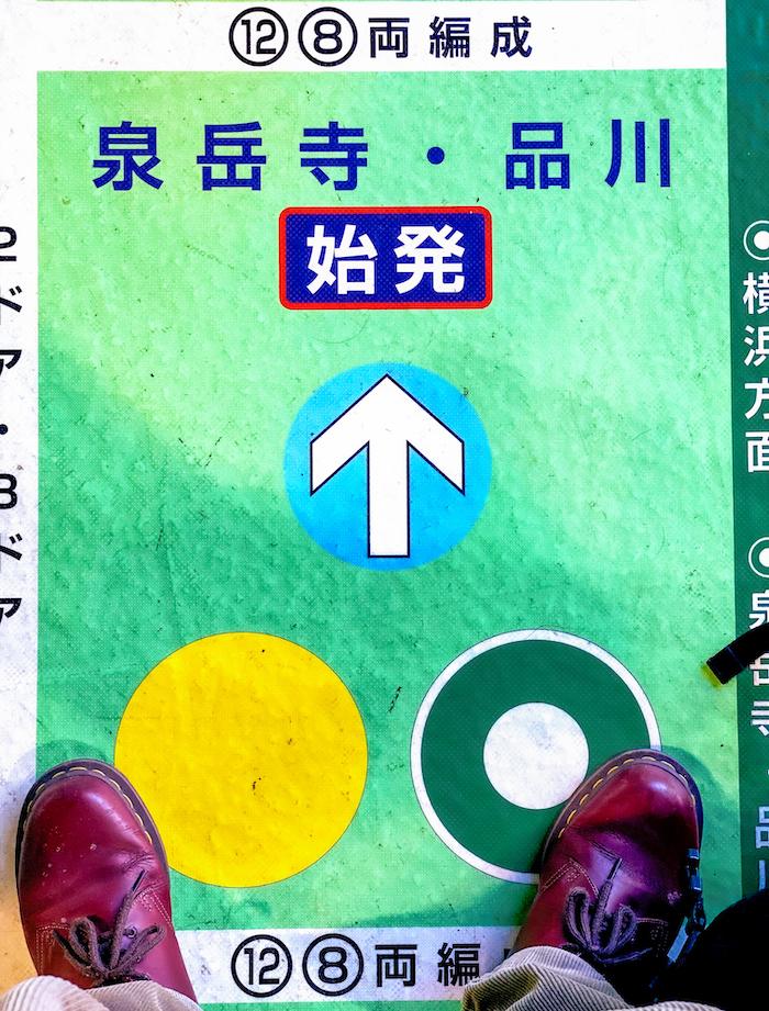 京急 品川駅ホームのレーン