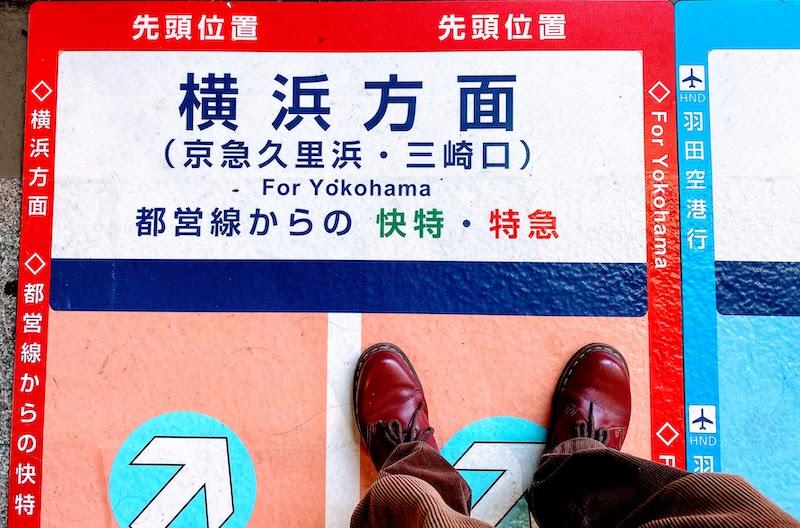 京浜急行・電車乗り場の案内表示