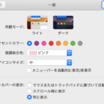 Macにて、ブラウザのスクロールバーを常時表示する方法